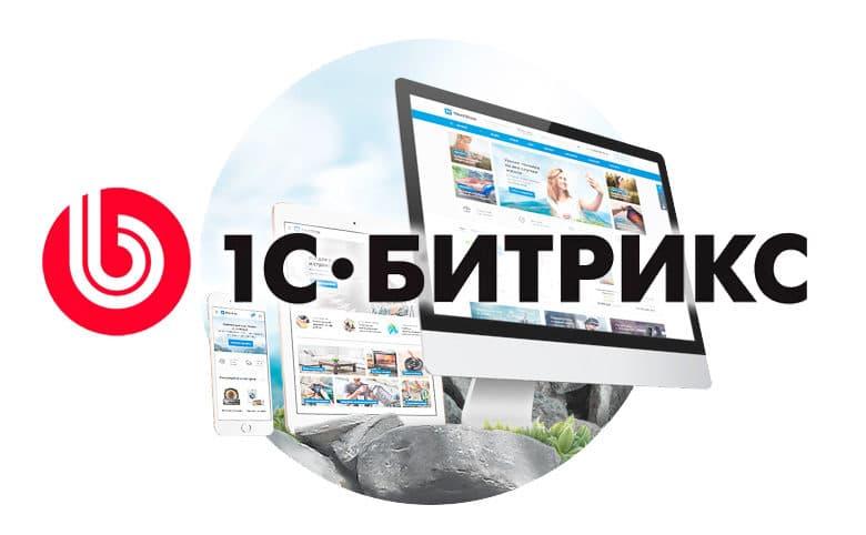 Создание сайта на битрикс внедрение страховая компания мегаполис волгоград официальный сайт